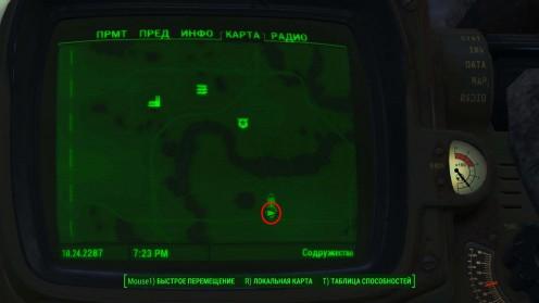 Fallout 4 Местонахождение Пайпер на карте