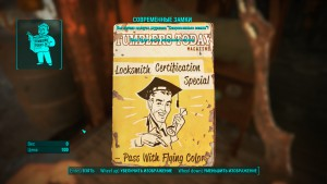 Fallout4 местоположение журналов Совпеменные замки1