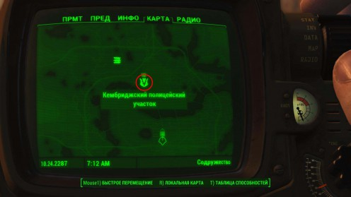 Местонахождение Паладина Данса в Fallout 4