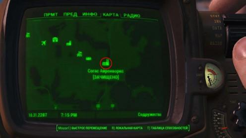 Местонахождение Шиш-кебаба в Fallout 4