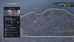 Посмотреть Уровень преданности Генри Грина можно на экране Карты мира