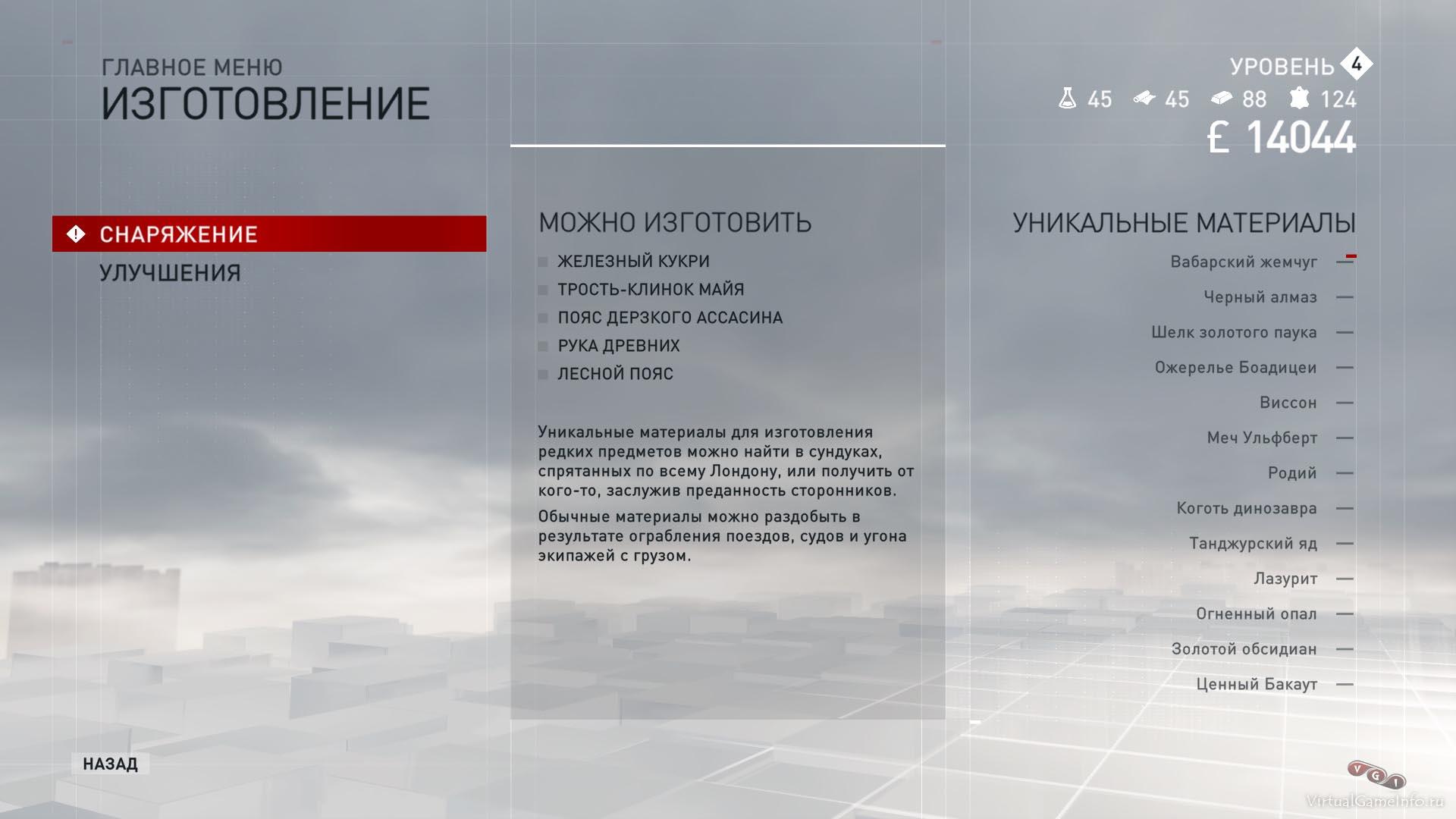 """На странице меню """"Изготовление"""" представлен список всех Уникальных Материалов"""