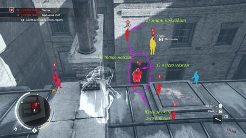 Займите позицию из которой видно южное окно второго этажа здания, где находятся Дети Скотобойни