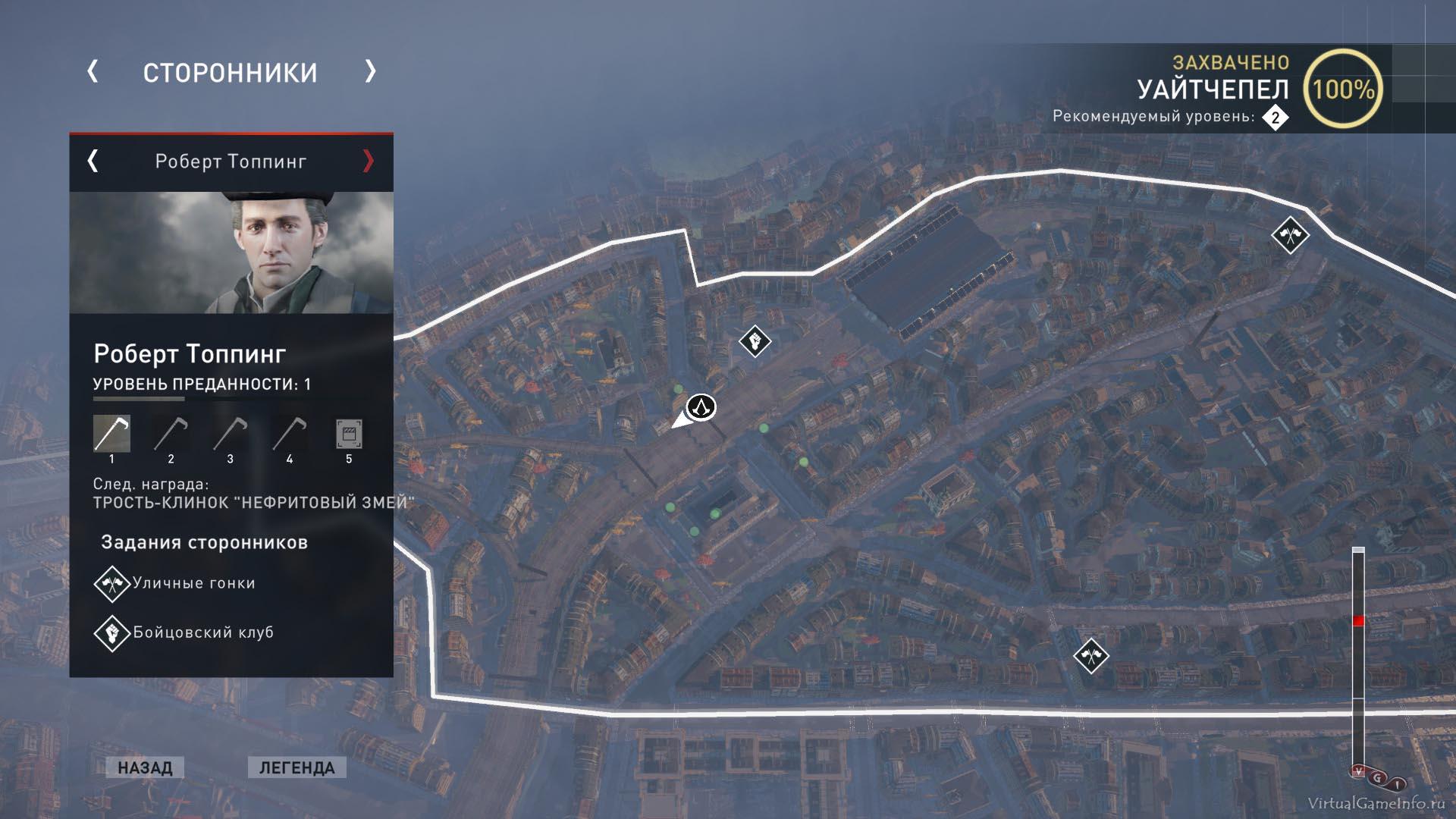 Посмотреть Уровень преданности Роберта Топпинга можно на экране Карты мира