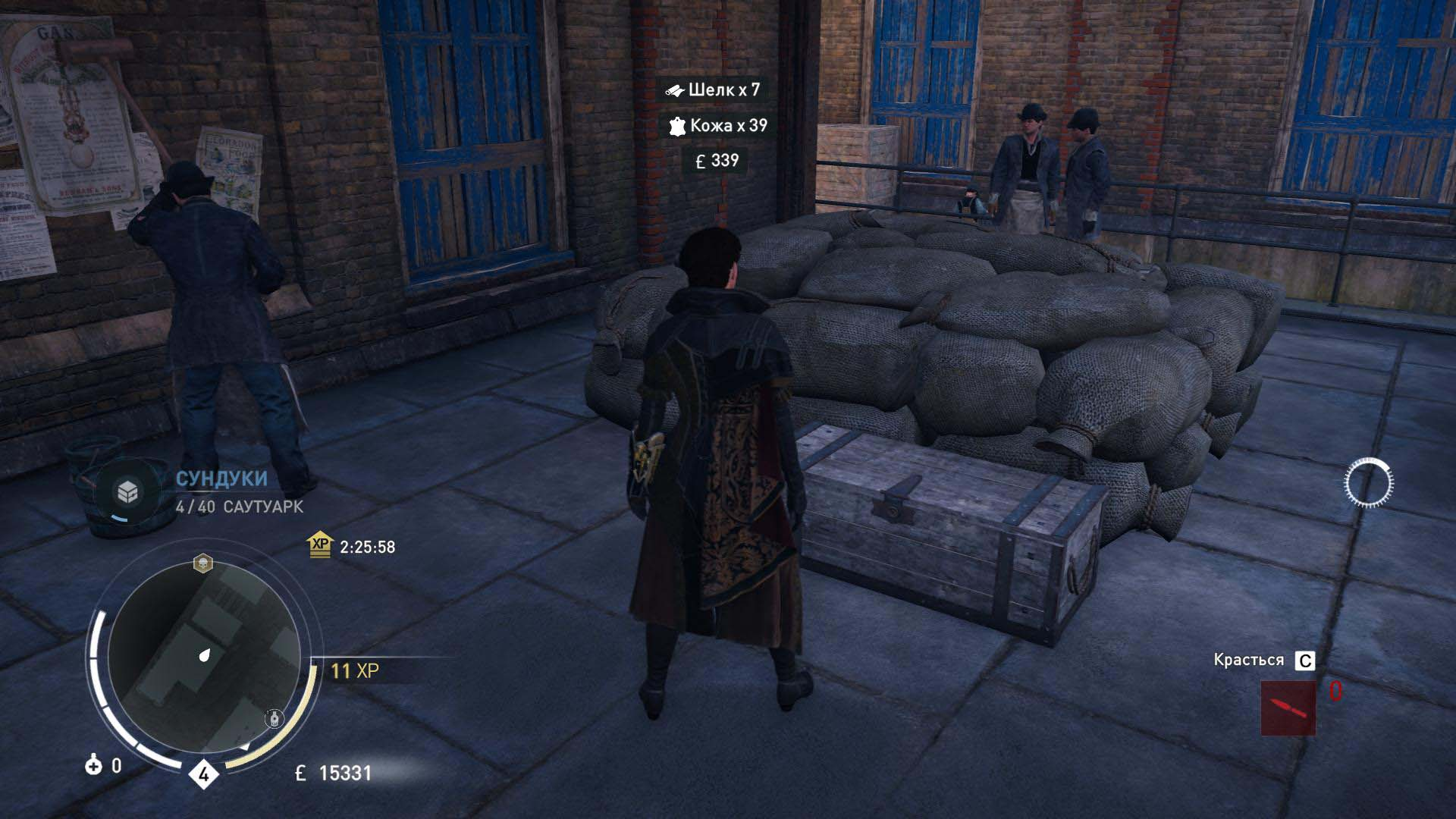 Награда за открытие Обычного Сундука Assassin's Creed: Syndicate