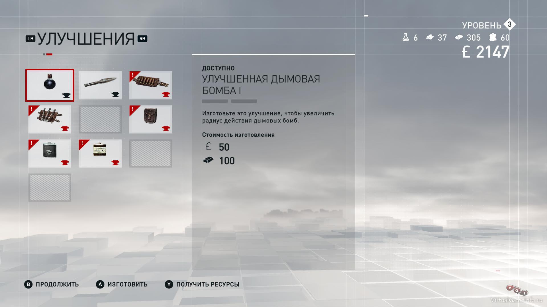 Меню улучшения снаряжения в Assassin's Creed: Syndicat
