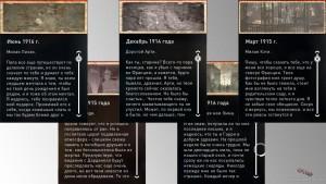 Все собранные Письма с Фронта позже можно прочитать в игровой Базе Данных