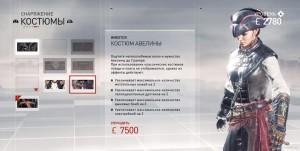В карманах этого костюма легко можно найти место для пары дополнительных бомб и ножей