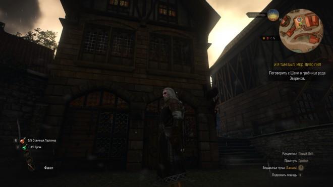 Дом Шани