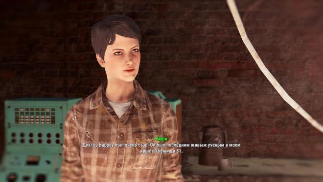 Fallout 4 как сделать кюри 741