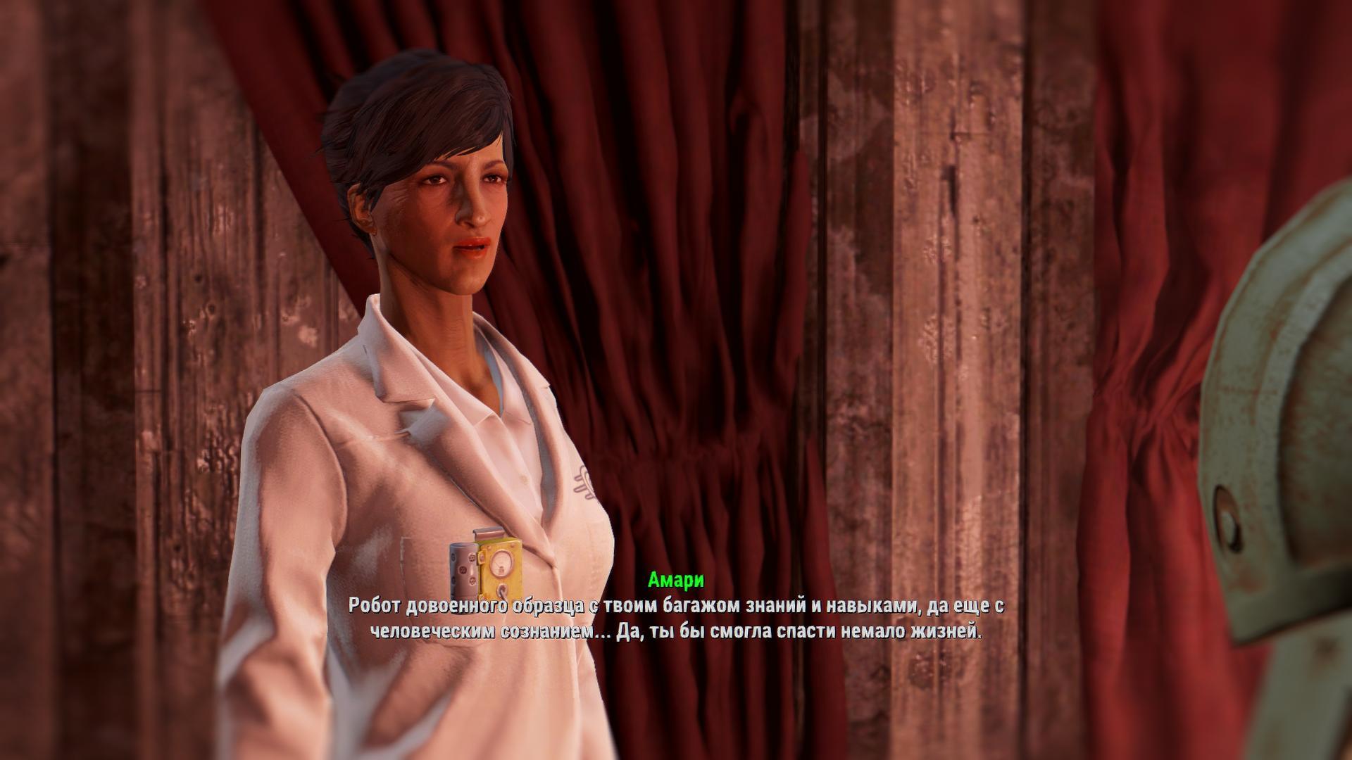 Fallout 4 как сделать кюри 200
