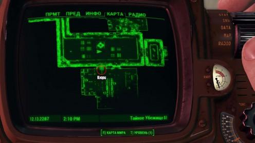 Fallout 4 Местонахождение Напарника Кюри на Карте