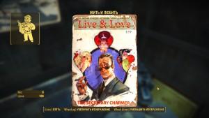 Fallout4 где искать журнал перков Жить и Любить