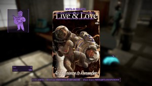 Жить и Любить
