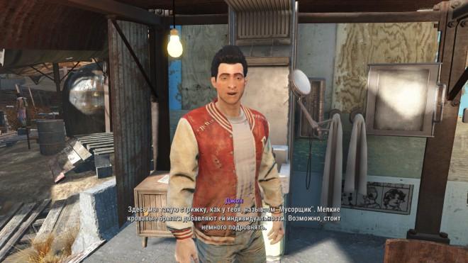 Fallout4 где найти парикмахера