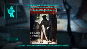 Fallout4 Массачусетский хирургический журнал