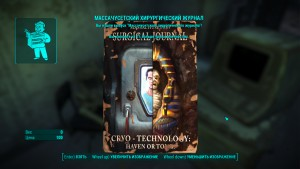 Fallout4 где найти Массачусетский хирургический журнал