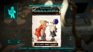 Fallout4 журналы перков Массачусетский хирургический журнал