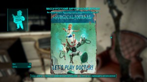 Fallout4 Массачусетский хирургический журнал №7