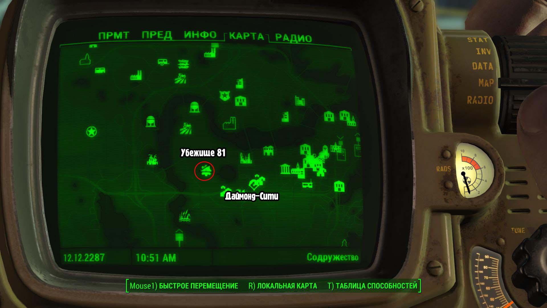 Fallout 4 где находится убежище 81