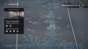 Посмотреть Уровень преданности Уинстона Черчилля можно на экране карты аномалии