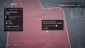 После разговора с Уинстонном Черчиллем в его новом штабе на карте появятся новые задания
