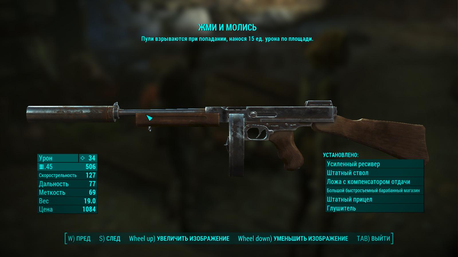 Fallout 4 жми и молись