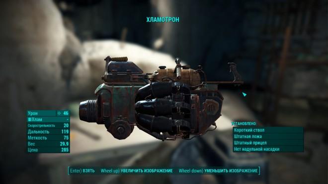 Fallout4 Хламотрон