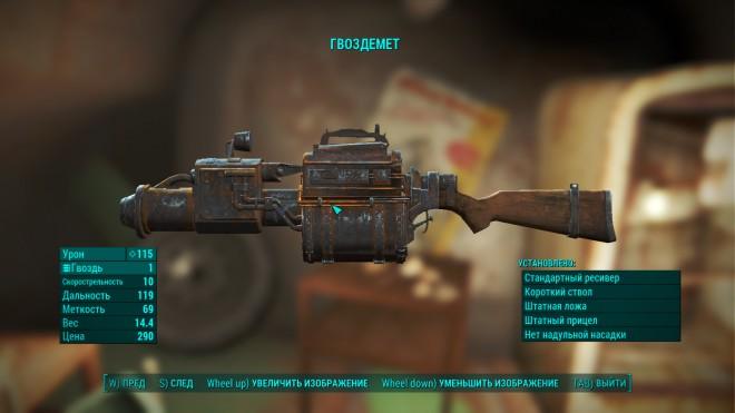 Fallout4 Гвоздемет