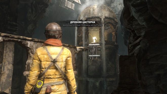 Rise of the Tomb Raider древняя цистерна предметы