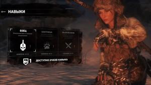 Навыки в игре Rise of The Tomb Raider.