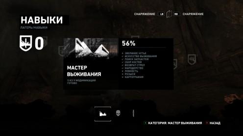 Tomb Raider 2013 Навыки и способности Лары Крофт Гайд на улучшения