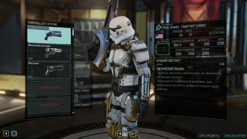 XCom 2 пистолеты снайперов характеристики