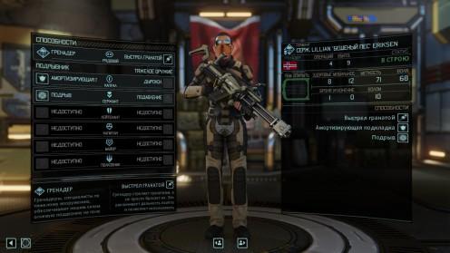 XCom2 разблокированые способности гренадера узнать
