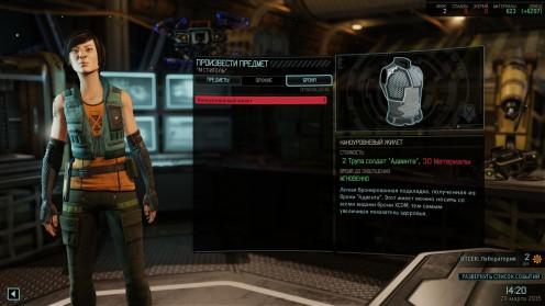 XCom2 Мастерская и инженеры базы Мстителя