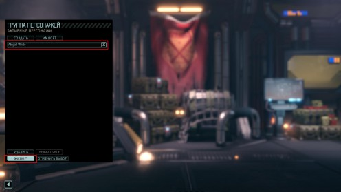 XCom2 как экспортировать персонажа в игре