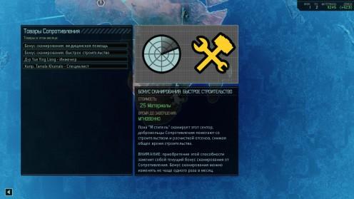 XCom 2 Товары Сопративления