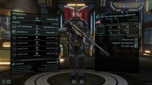 XCom2 гайд по способностям снайпера