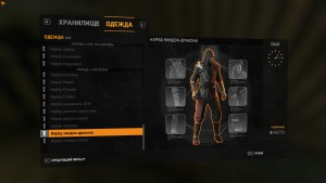 Dying Light: The Following Dragon Ninja Outfit легендарные наряды