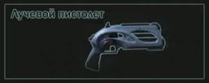 lazer-pistol