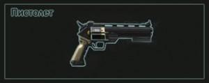 pistol-icon-xcom2