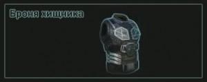 predator-armor-guide