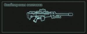 sniper-rifle