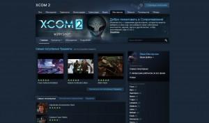 1. Заходим в мастерскую XCOM 2.