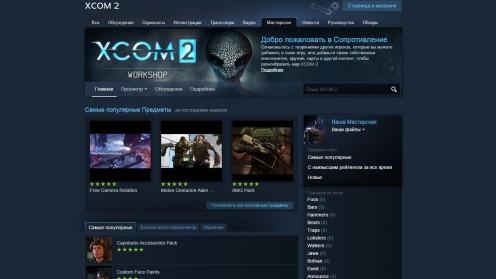 xcom2 мастерская Steam как установить моды гайд