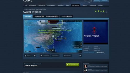 xcom2 скачать моды в мастерской Steam Project Avatar