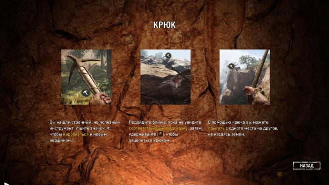 Far Cry Primal Крюк