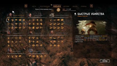 Far Cry Primal гайд по навыками и способностям