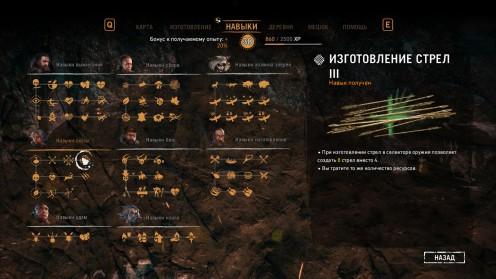Изготовление стрел III навыки Far Cry Primal
