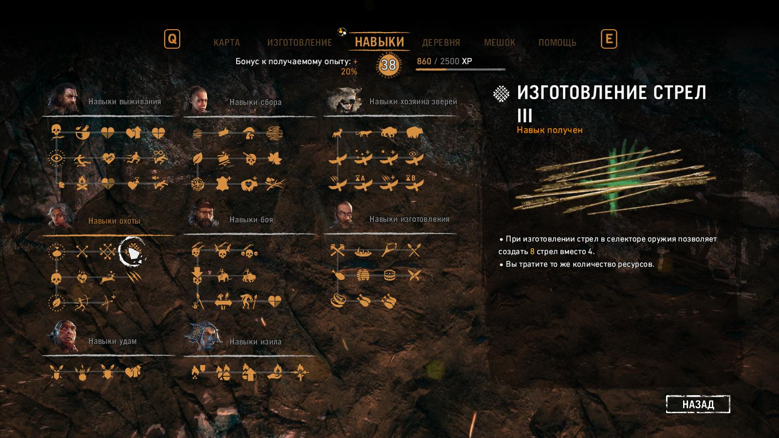 Как в far cry 4 сделать стрелы